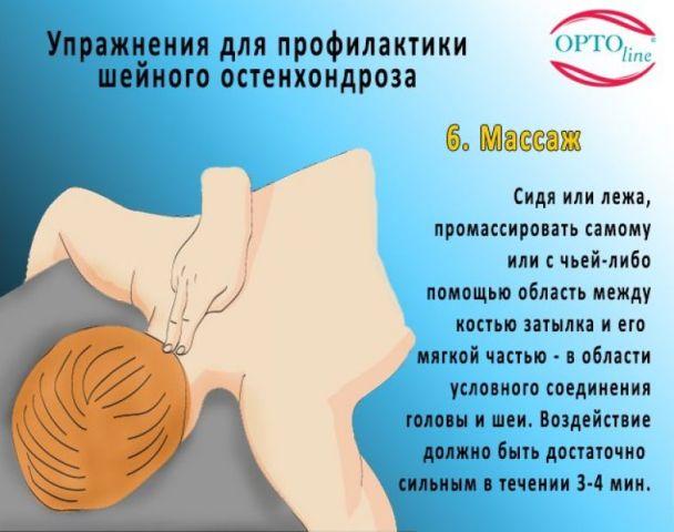 Остеохондроз-лечение в домашних условиях 939